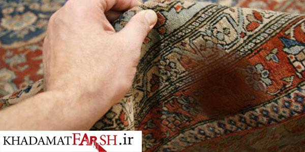 ترمیم سوختگی فرش دستباف